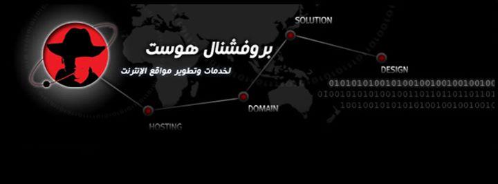 iraqiprof.com Cover