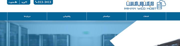 mihanwebhost.com Cover