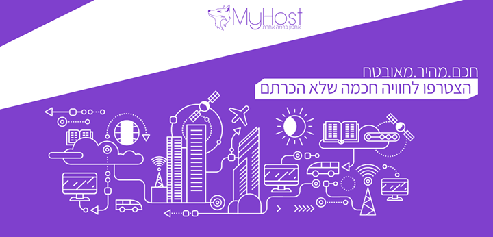 myhost.co.il Cover