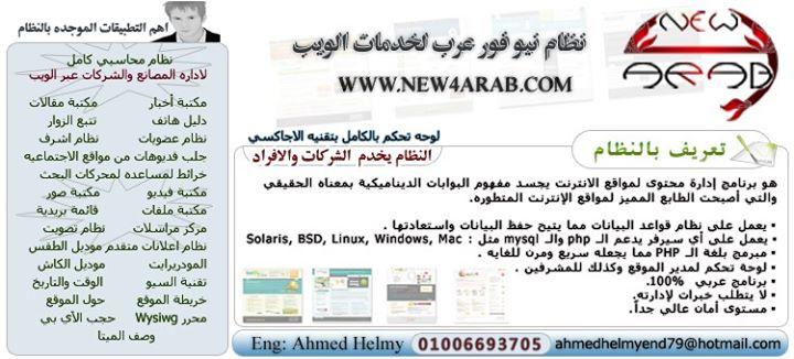 new4arab.com Cover