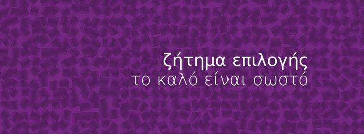 philanthropy.gr Cover