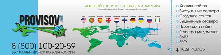 provisov.net Cover