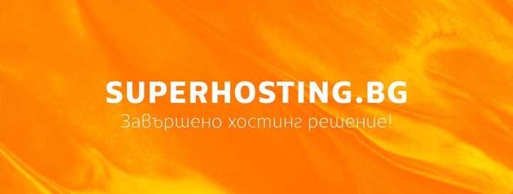 superhosting.bg Cover