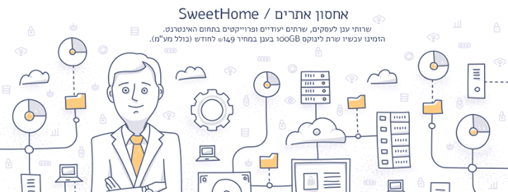 sweethome.co.il Cover