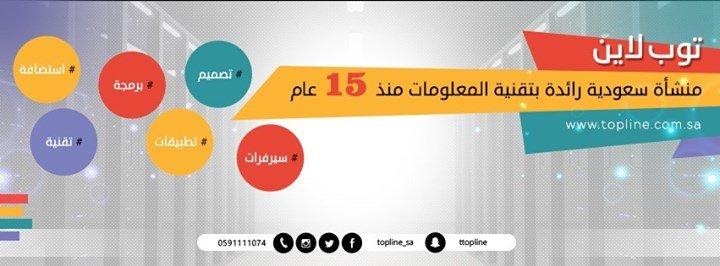 topline.com.sa Cover