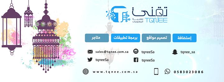 tqnee.com.sa Cover