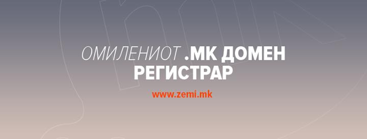 zemi.mk Cover