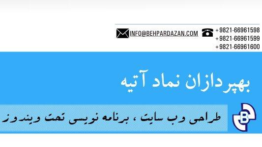 behpardazan.com Cover