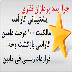 iranwebsazan.org Icon