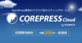 corepress.jp logo