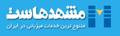 mashhadhost.com logo!