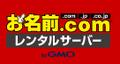 onamae-server.com logo!