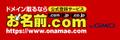 onamae.com logo!