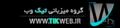 tikweb.ir logo