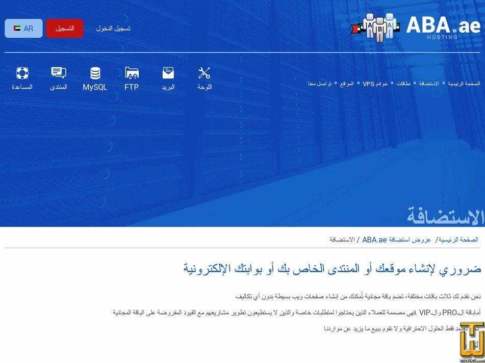 Screenshot of FREE from aba.ae