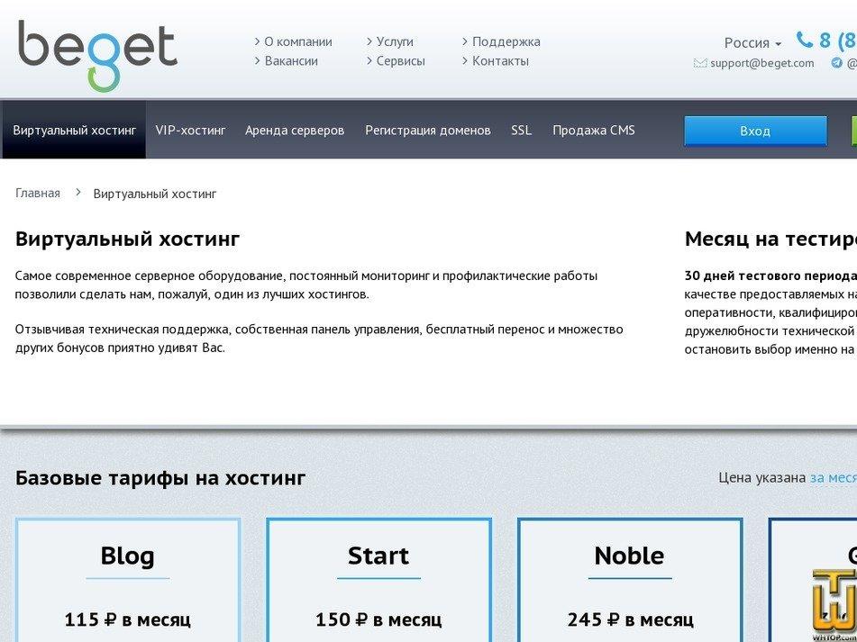 Screenshot of Blog from beget.com