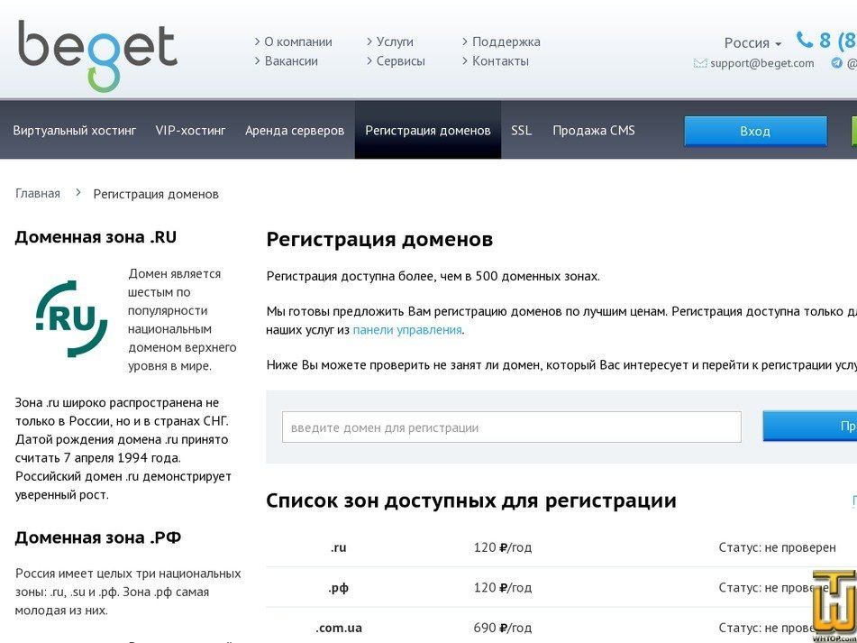 Screenshot of .com from beget.com