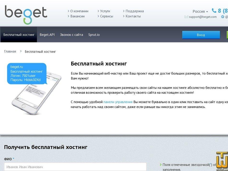 screenshot of Free Hosting from beget.com