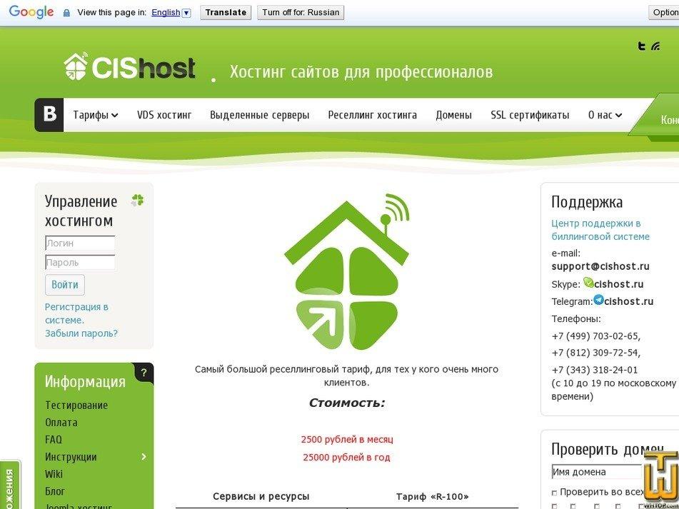 screenshot of R-100 from cishost.ru
