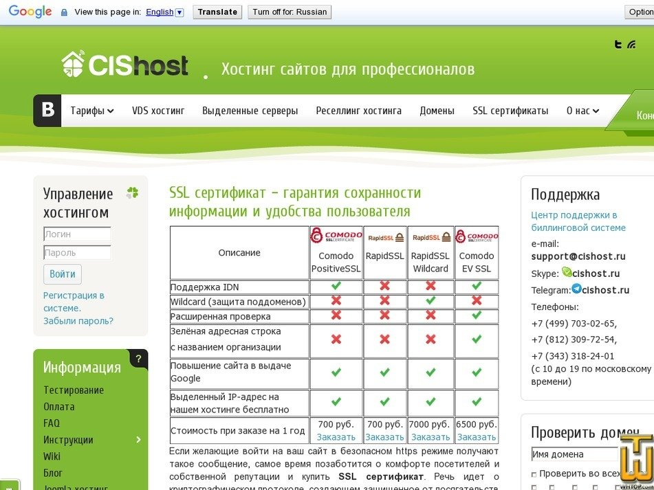 screenshot of RapidSSL Wildcard from cishost.ru