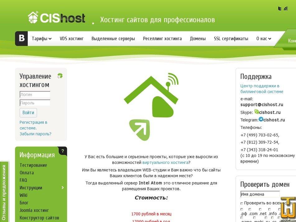 screenshot of Intel Atom D525 from cishost.ru