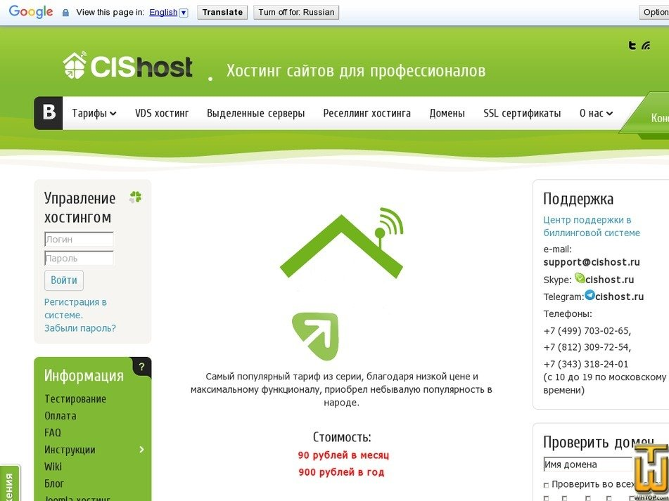 Screenshot of Beginner from cishost.ru