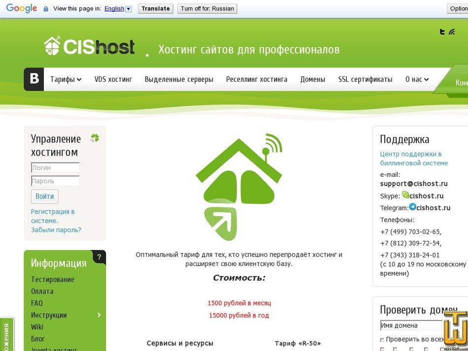 screenshot of R-50 from cishost.ru