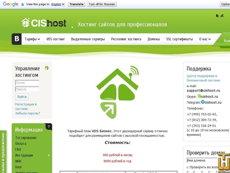 screenshot of Business from cishost.ru