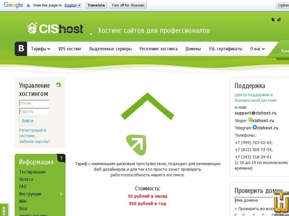 Screenshot of Minimal from cishost.ru