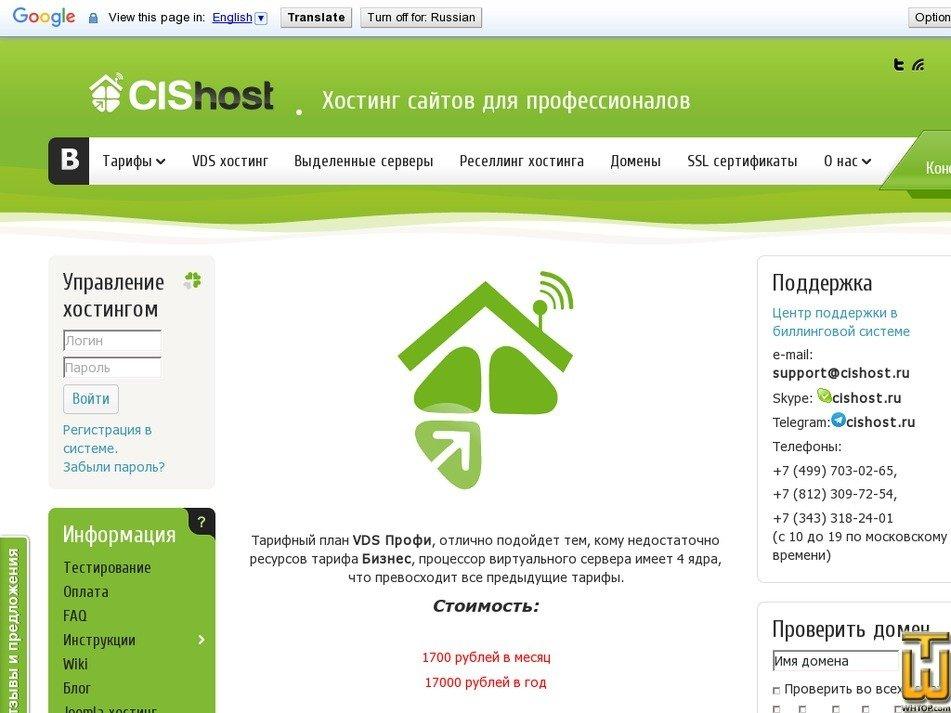 Screenshot of Profi from cishost.ru
