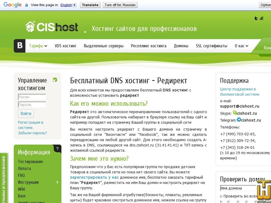 screenshot of Free DNS Hosting from cishost.ru