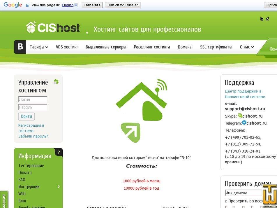 screenshot of R-25 from cishost.ru