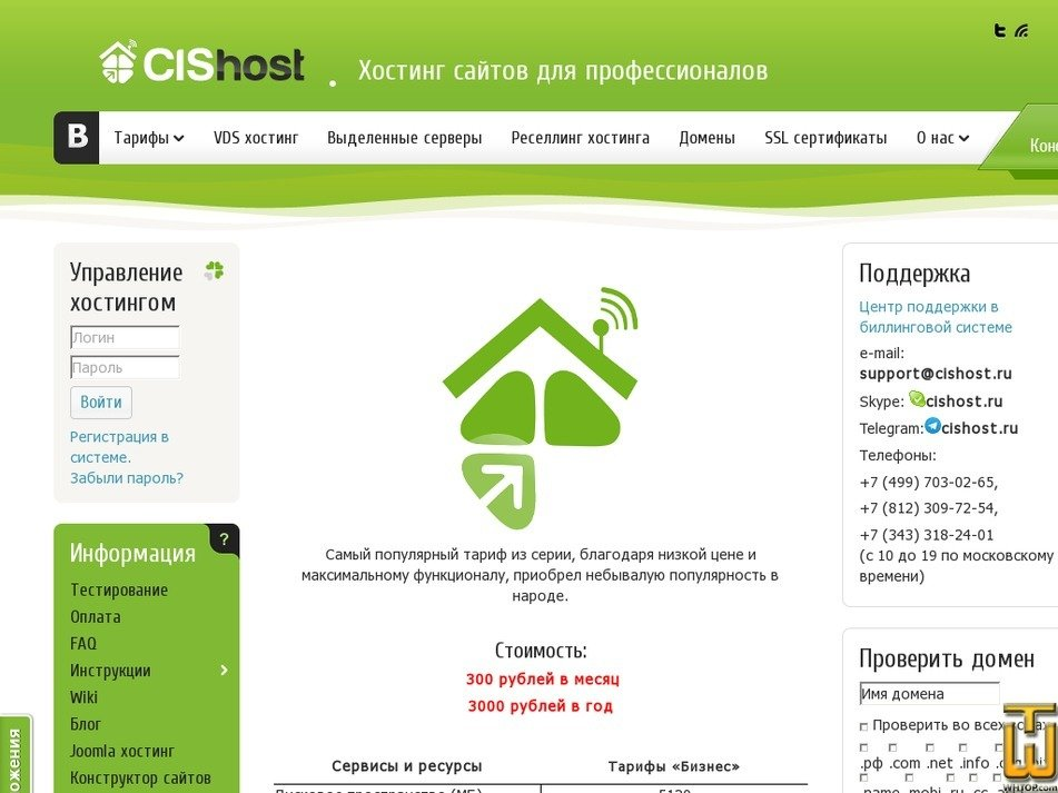 screenshot van Business van cishost.ru
