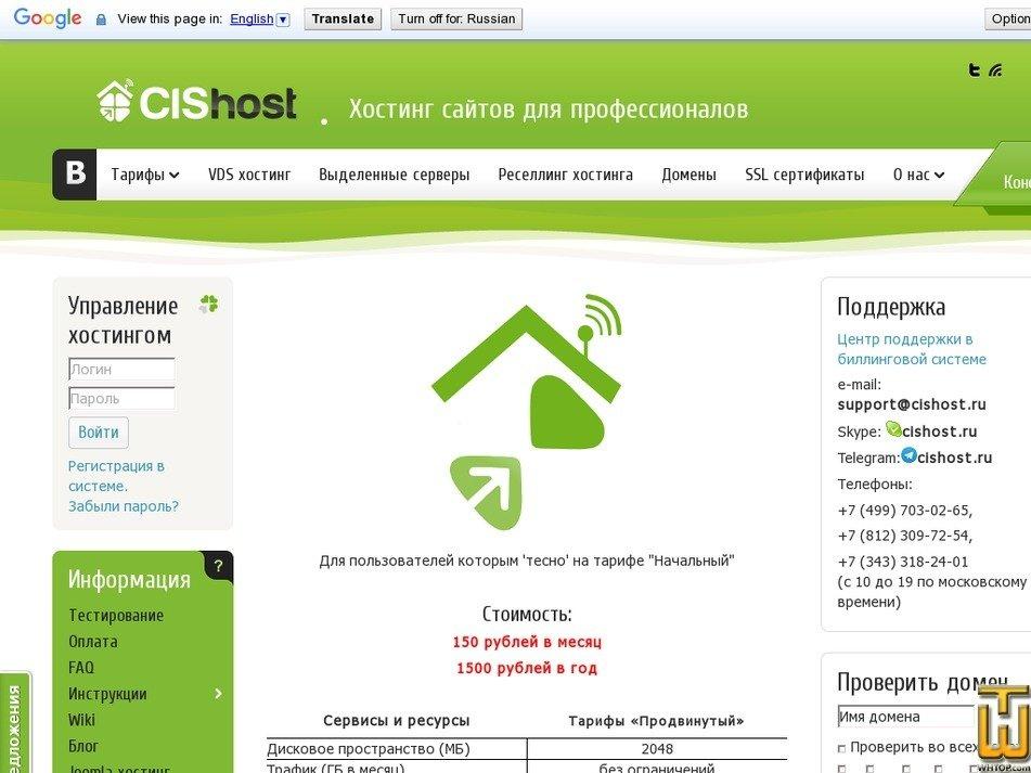 screenshot of Advanced from cishost.ru