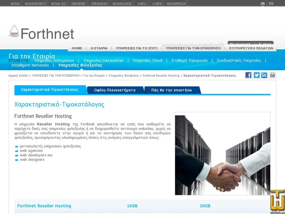 Screenshot of Reseller Hosting 10GB from forthnet.gr