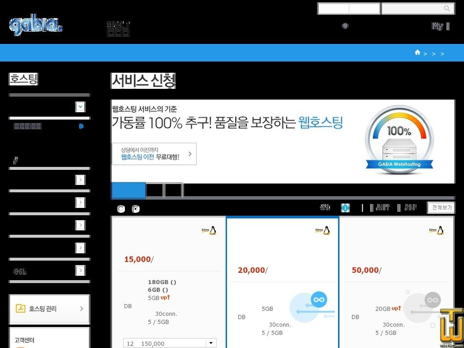 Screenshot of Basic from gabia.com
