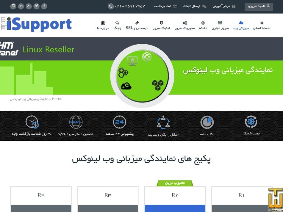 Screenshot of R1 - پلن 1 نمایندگی میزبانی وب لینوکس from hisupport.net