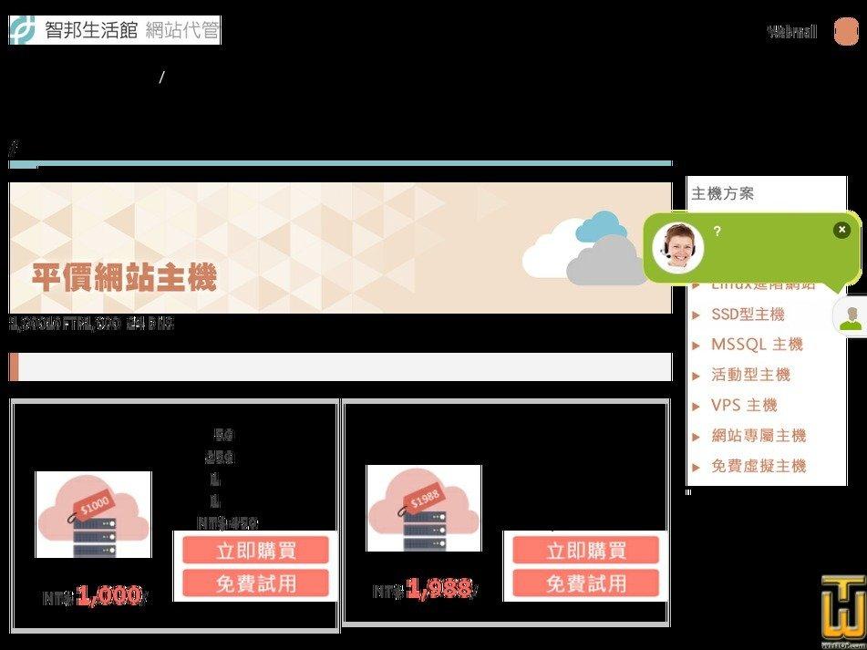 Screenshot of Best Website from hosting.url.com.tw