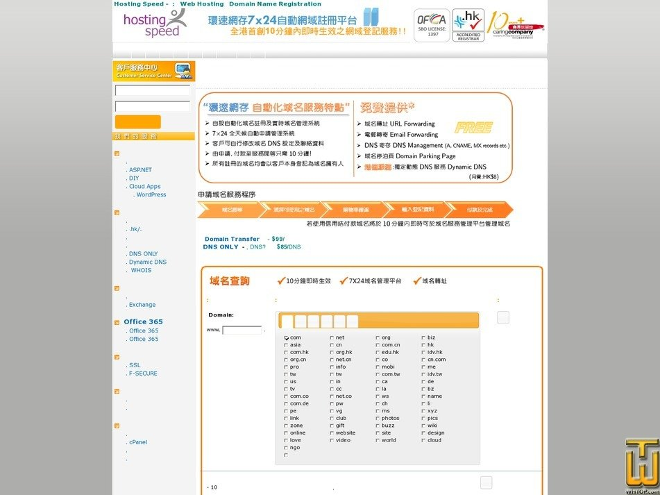 screenshot of .com from hostingspeed.net