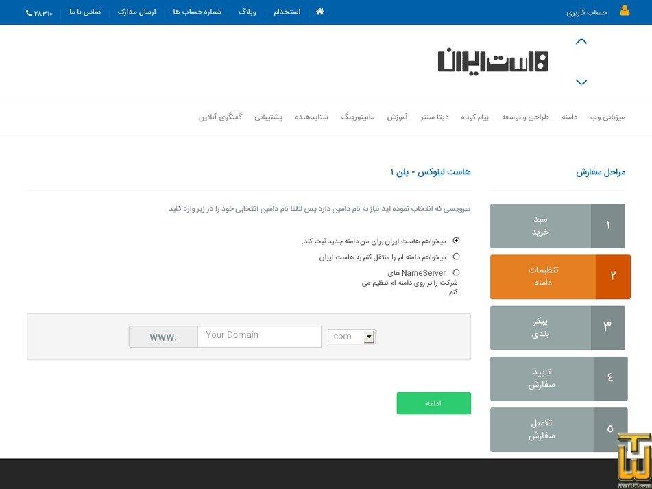 Screenshot of Plan 1 from hostiran.net