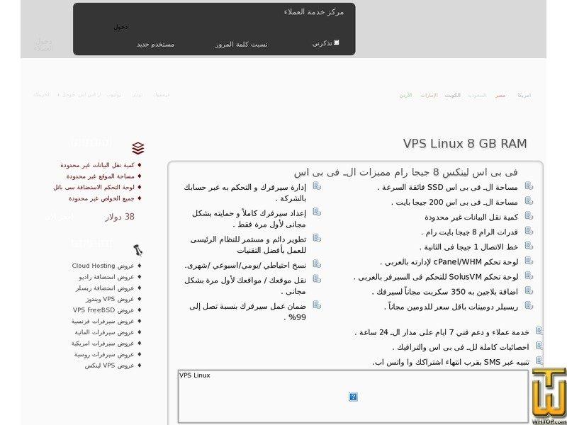 Screenshot of VPS Linux 8 GB RAM from hvips.com