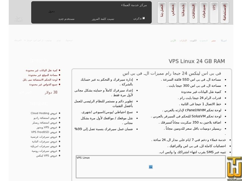 Screenshot of VPS Linux 24 GB RAM from hvips.com