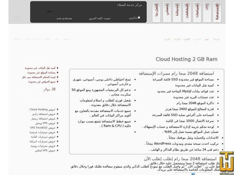 Screenshot of Cloud Hosting 2 GB Ram from hvips.com