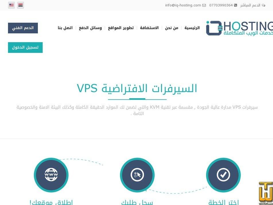 screenshot of VPS2 from iq-hosting.com
