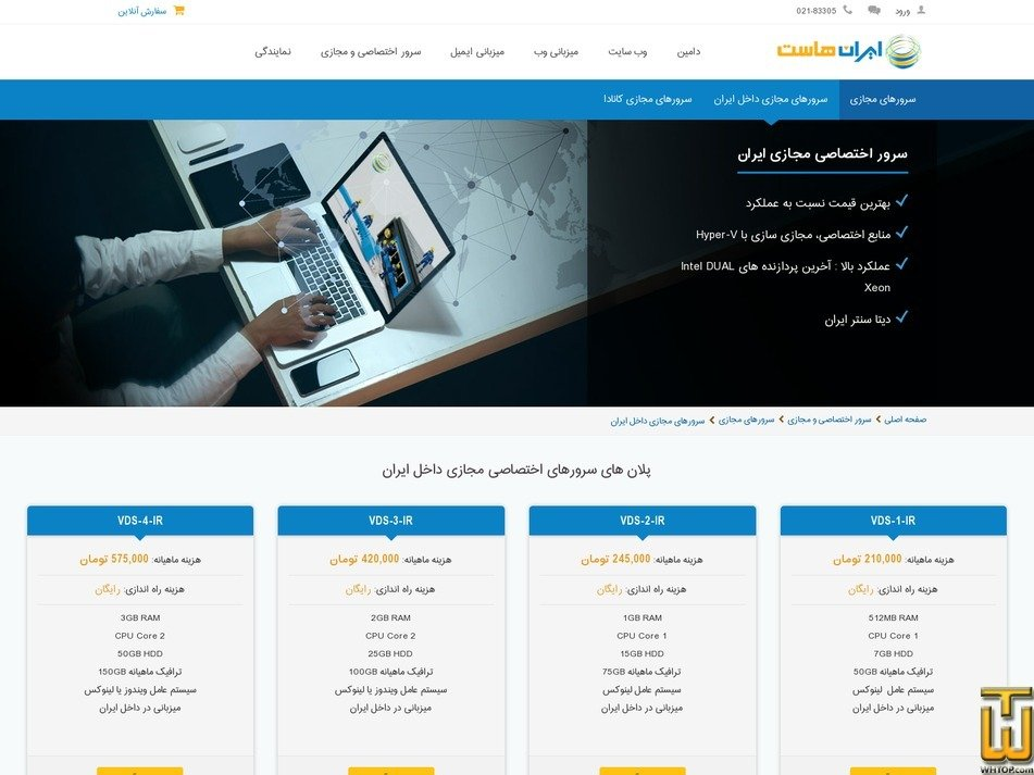 Screenshot of VDS-1-IR from iranhost.com