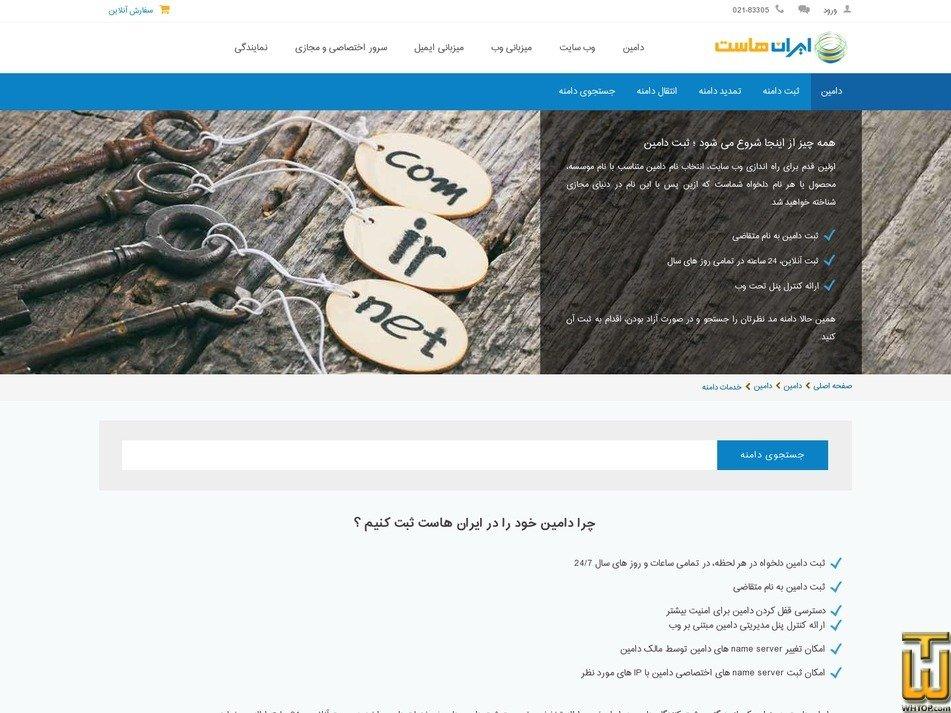 screenshot of .com .net .org .biz .info from iranhost.com