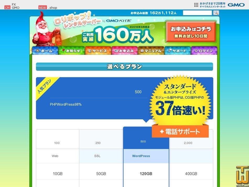 Screenshot of Economy from lolipop.jp