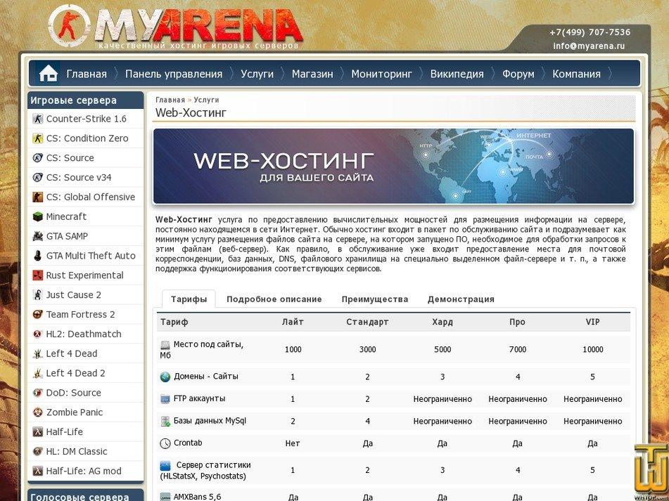 screenshot of Light from myarena.ru