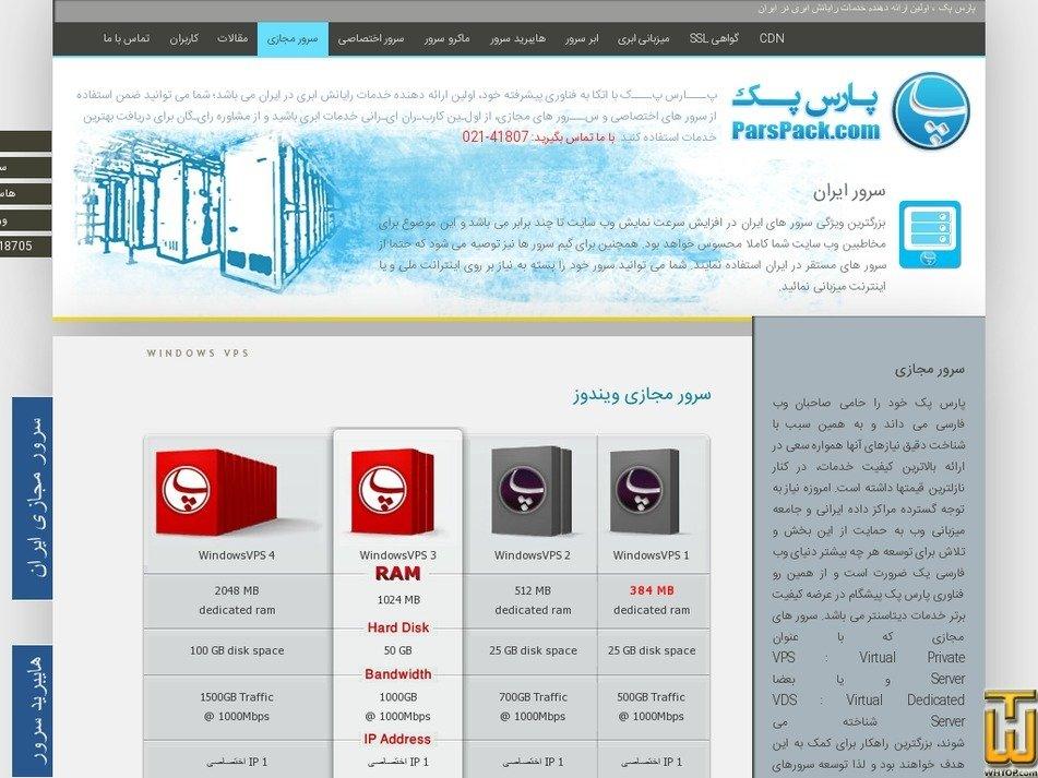 Screenshot of WindowsVPS 1 from parspack.com