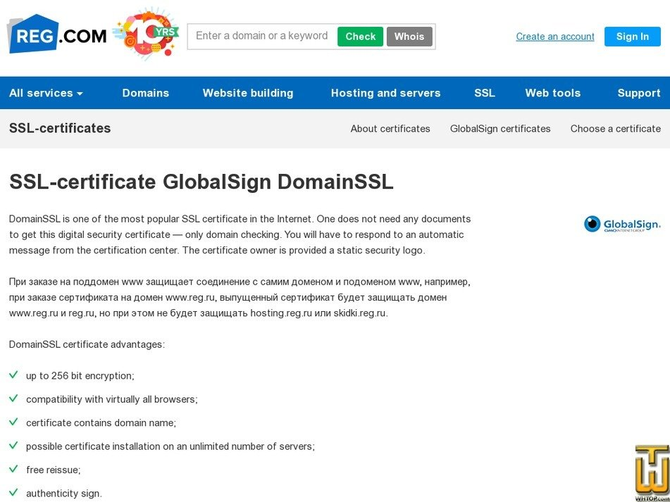 Screenshot of Domain SSL from reg.ru